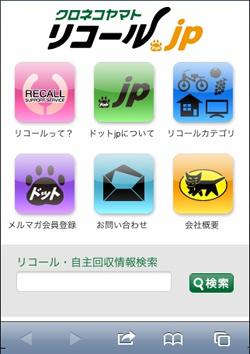 【スマートフォン版】