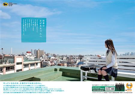 第51回消費者のためになった広告コンクール「銅賞」の受賞に ...