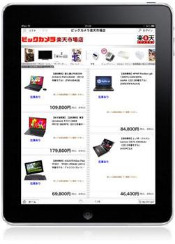 (iPad)