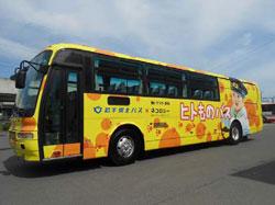 バス全体の写真