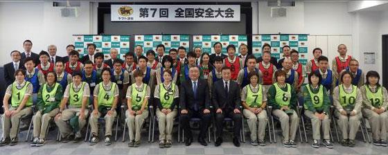 長尾 裕 社長(前段中央左)と労働組合 森下 明利 中央執行委員長(前段中央右)を囲んだ出場セールスドライバーの記念撮影