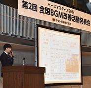 (左)グループ部門で最優秀賞を受賞した岩手ベースの発表