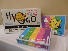 兵庫県の地図やマスコット「はばタン」がデザインされたご当地宅急便BOXや宅急便コンパクトBOX