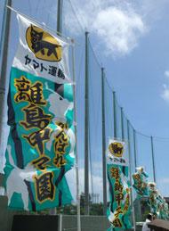 のぼり旗で大会を盛り上げます