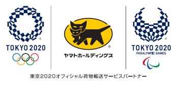 東京2020オフィシャル荷物輸送サービスパートナー