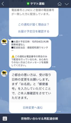 クロネコ ヤマト 送り状 番号